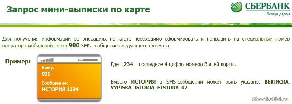 Выписка по карте Сбербанка через USSD запрос
