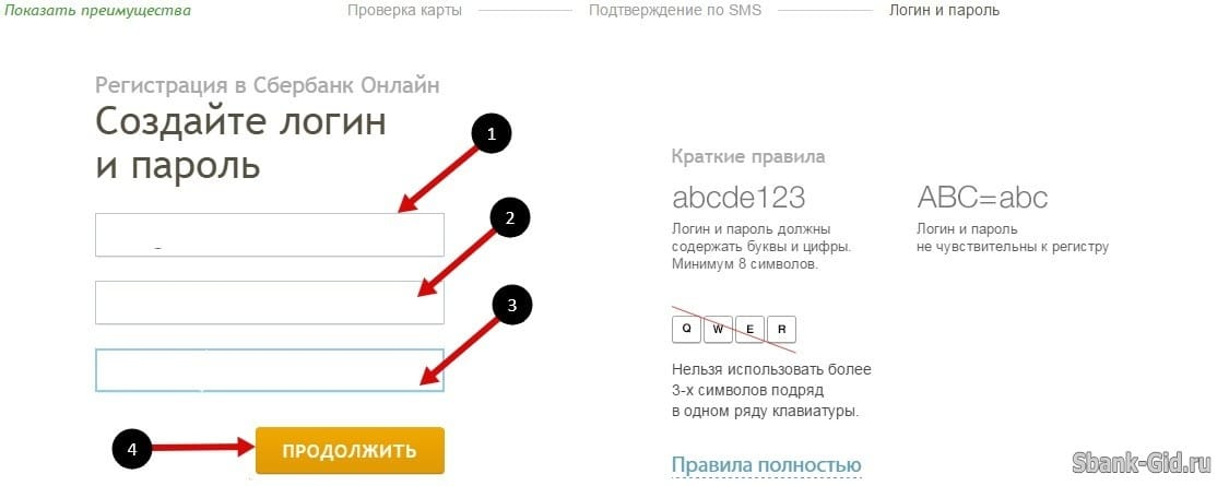 Как создать пароль и логин для сбербанк онлайн - NicosPizza.Ru