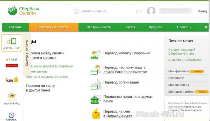Сбербанк Онлайн личный кабинет (вход, регистрация)