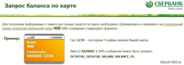 Как сделать уведомление карта сбербанка