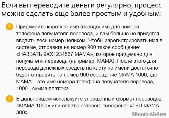 Автоматический перевод денег с карты на карту по СМС Сбербанк