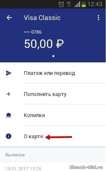 Информация о карте в мобильном приложении Сбербанка