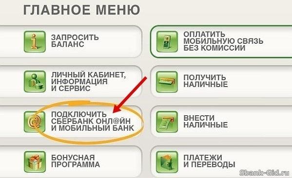Как самостоятельно подключит мобильный банк сбербанк через интернет