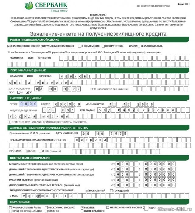 Пример заполнения анкеты на ипотеку в сбербанке — школа корейского.