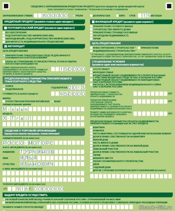 Как правильно заполнить анкету на получение жилищного кредита.