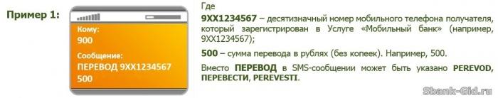 Как сделать перевод по номеру карты на 900