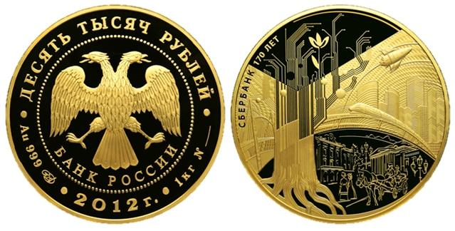 Сбербанк официальный сайт монеты из драгоценных металлов сколько стоит 5 копеек 1980 года цена