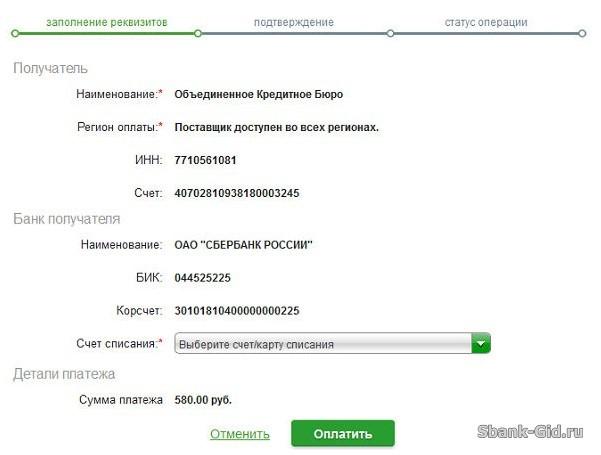 Заполнение реквизитов при заказе кредитной истории