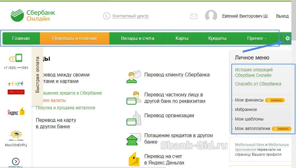 банк онлайн личный кабинет регистрация какие банки выдают кредит для погашения других кредитов