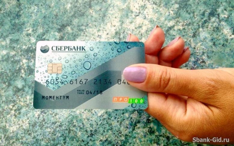 Кредит онлайн на карту про100 зенит банк взять кредит