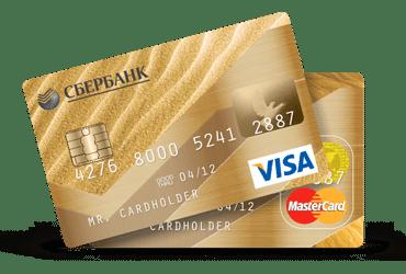Кредитная карта visa gold сбербанк процент за снятие наличных