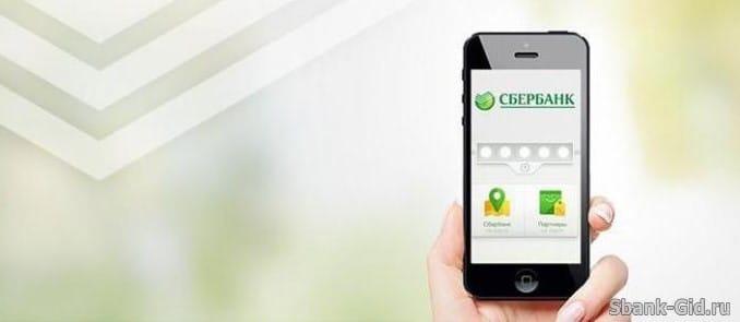 Как подключить экономный пакет мобильный банк сбербанк