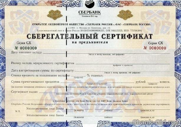 Вклад в сберегательных сертификатах в Сбербанке