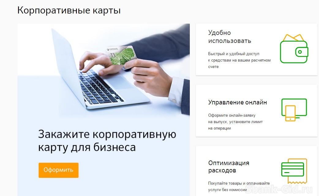 сбербанк бизнес онлайн оформить кредит онлайн