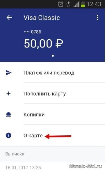 взять реквизиты карты сбербанка через банкомат скачать карту google maps на компьютер