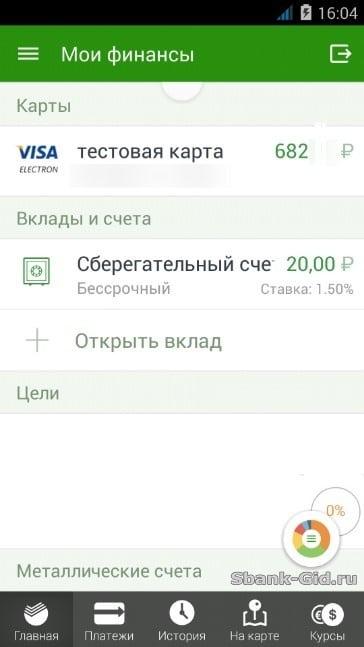 Как снять со сберкнижки в интернете