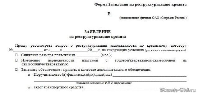 Заявление на кредит сбербанка