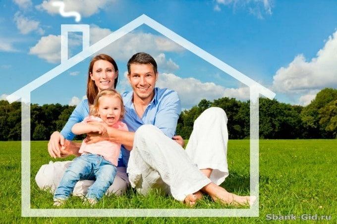 Кредиты для многодетных семей от Сбербанка