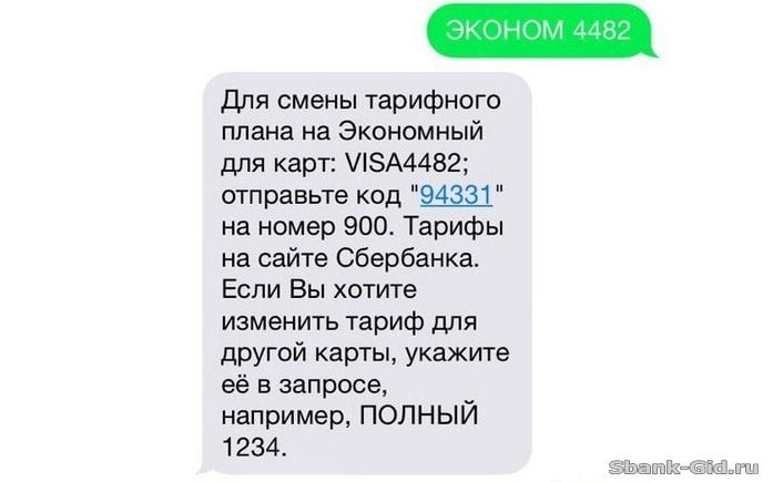 Оплата мобильного банка сбербанк как отключить