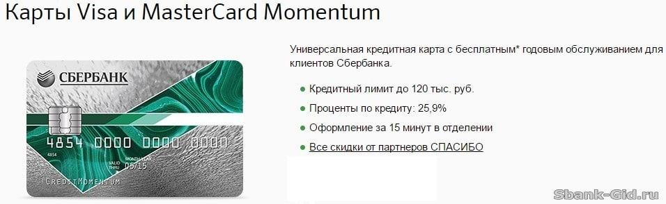 Как получить карту виза в сбербанке с бесплатным обслуживанием