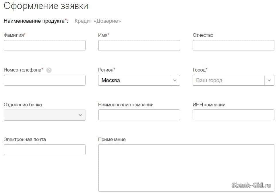 Быстрый кредит без справок и поручителей наличными в новосибирске