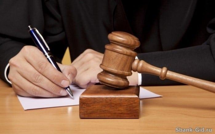 Подготовка документов к суду при неуплате кредита в Сбербанке