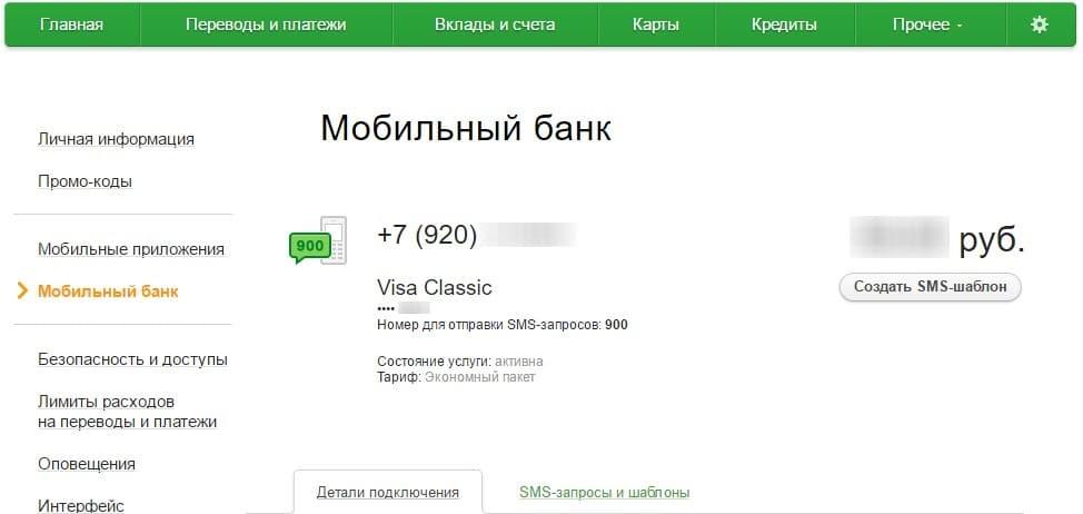 Изображение - Как поменять номер телефона на карте cбербанка 1487701673_2