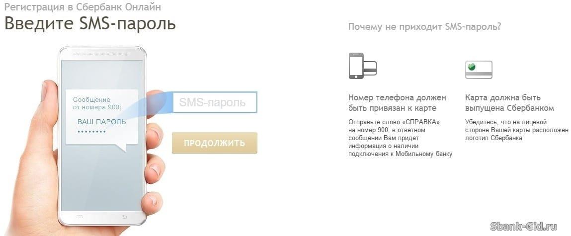 Изображение - Как поменять номер телефона на карте cбербанка 1487702146_1