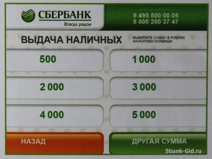 Изображение - Какая комиссия у сбербанка за снятие наличных с кредитной карты другого банка 1487703912_4