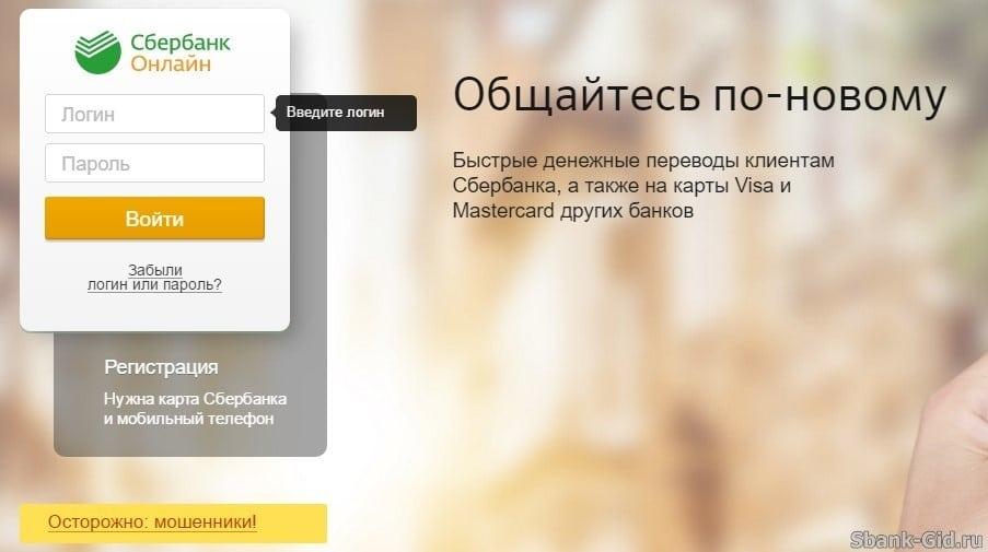подключить онлайн банк через интернет