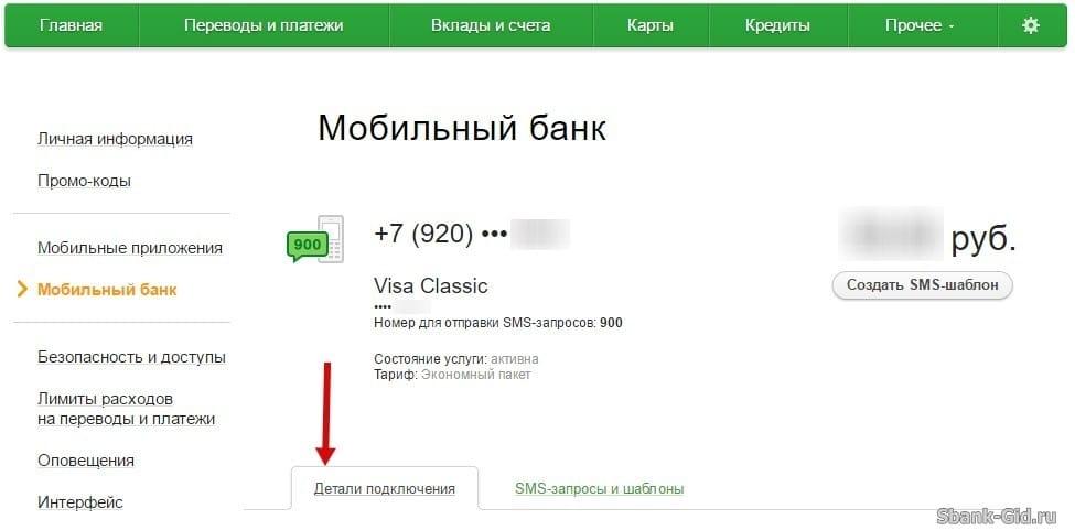сбербанк онлайн и мобильный банк в 1 телефоне выплатить кредит досрочно нужно ли