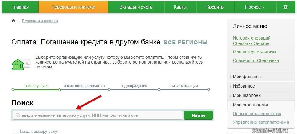 альфа банк кредитная карта официальный сайт