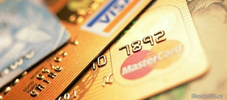 Mastercard gold от сбербанка преимущества и недостатки золотой карты сбербанка