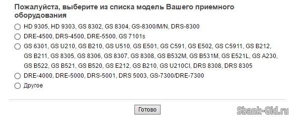 Номер ID смарт-карты Триколор
