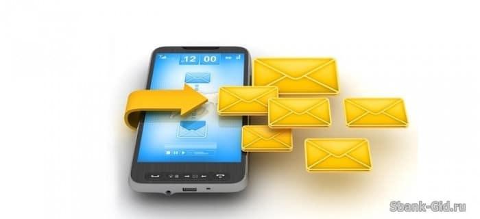 Как отключить самостоятельно смс оповещение от Сбербанка