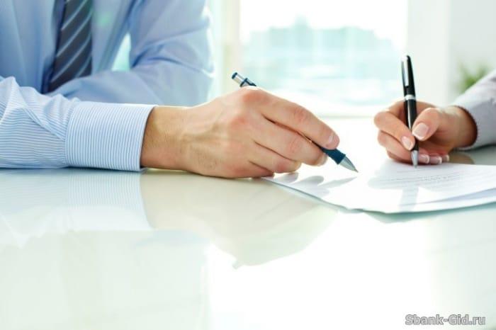 Заключение УДБО договора в Сбербанке