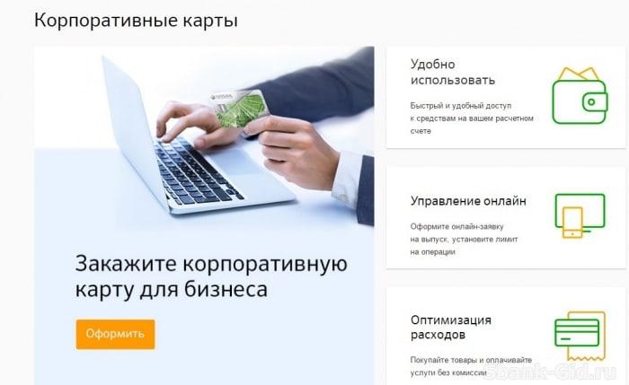 Заявление на получение корпоративной карты сбербанка образец заполнения
