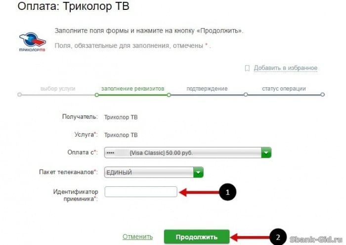 Пополнение счета Триколор ТВ через Сбербанк Онлайн
