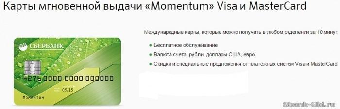 кредитная карта сбербанка виза кредит моментум снятие наличных