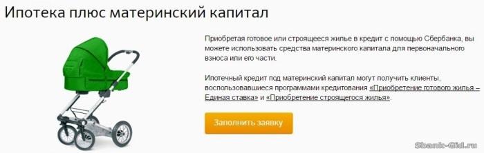 Требуемые документы для кредита под материнский капитал в Сбербанке