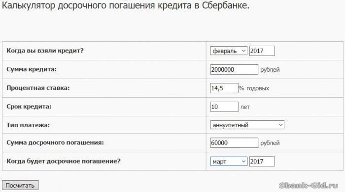 Сервис по перерасчету кредита в Сбербанке