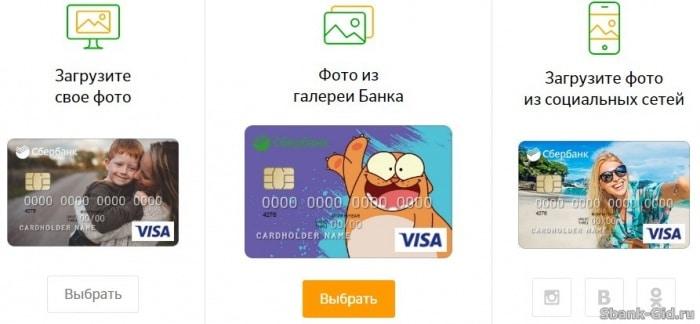 Сбербанк онлайн дизайн карты