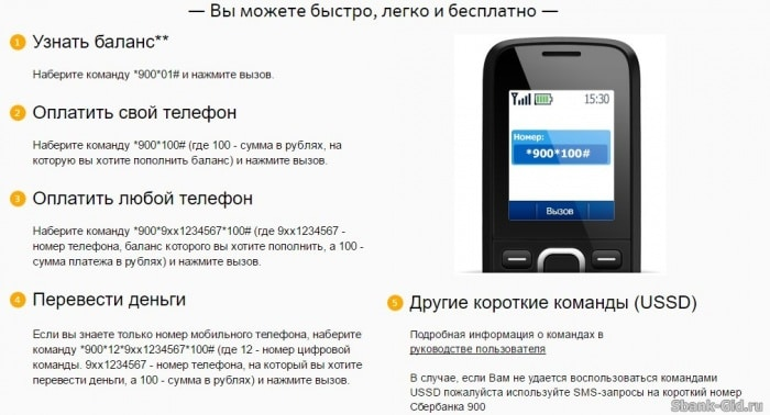 Как проверить баланс в сбербанке с телефона