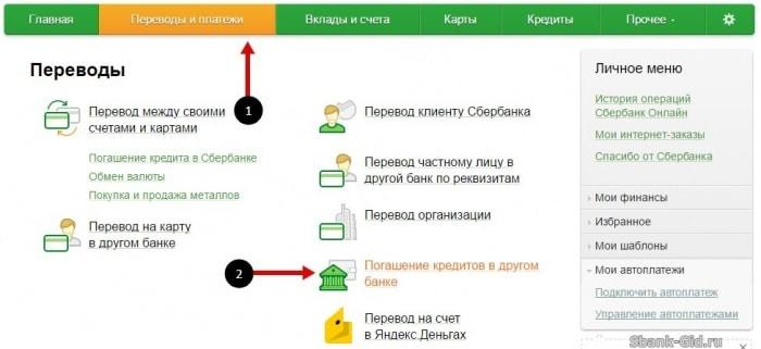 Займ в сбербанке онлайн личный кабинет