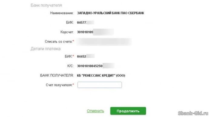 Номер счета кредита Ренессанс в Сбербанк Онлайн