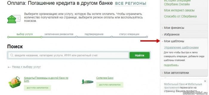 Автоплатеж по кредиту в Сбербанк Онлайн