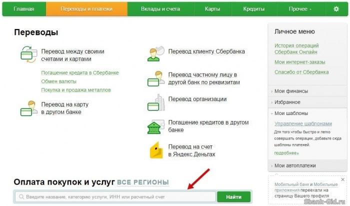 Оплата покупок и услуг в Сбербанк Онлайн