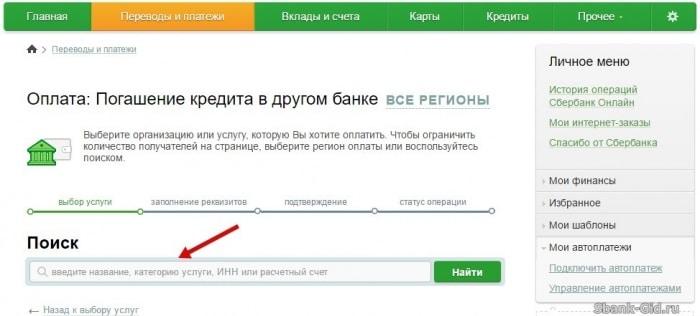 Погашение кредита в другом банке через Сбербанк Онлайн