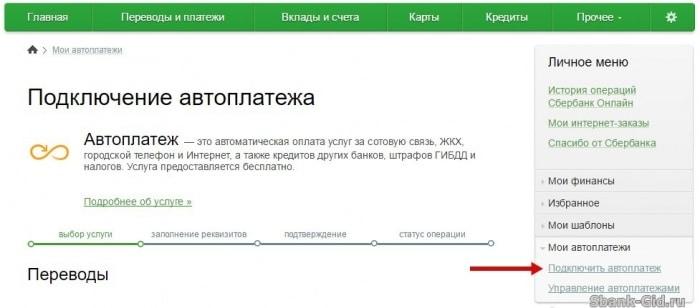 Подключение автоплатежа для оплаты кредита через Сбербанк Онлайн