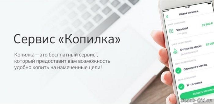 Как отключить Копилку через Личный кабинет Сбербанк Онлайн